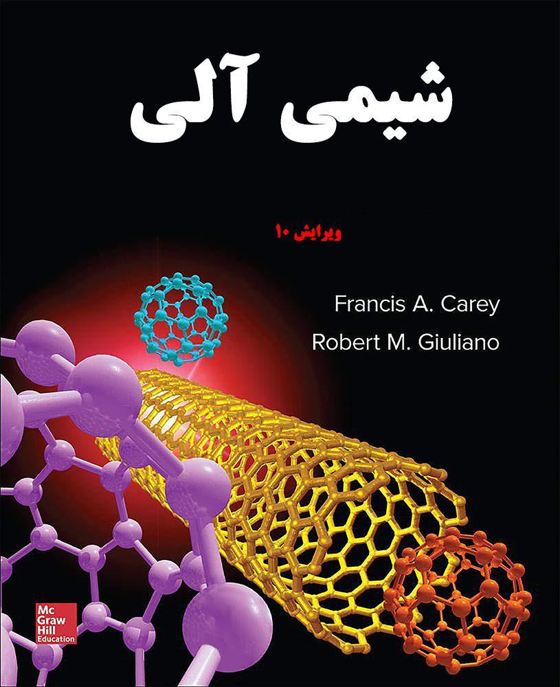 دانلود کتاب شیمی آلی کری ویرایش ۱۰