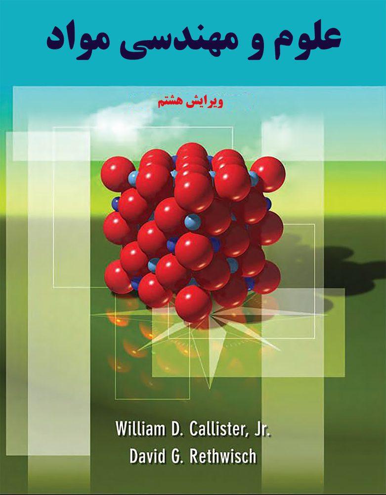 دانلود کتاب علم مواد کلیستر ویرایش 8