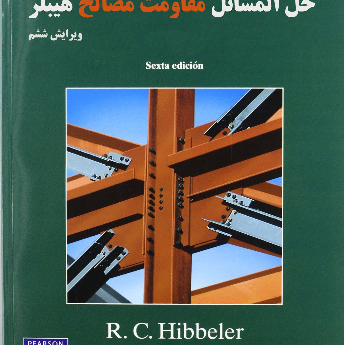 دانلود حل المسائل مقاومت مصالح هیبلر ویرایش 6