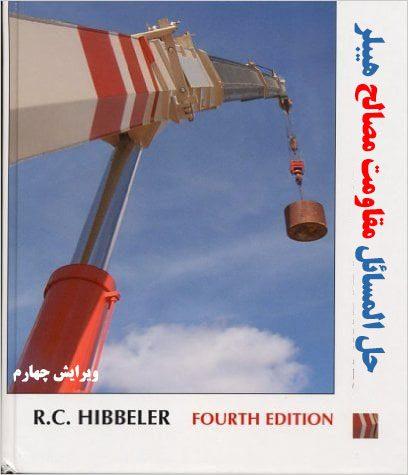 دانلود حل المسائل مقاومت مصالح هیبلر ویرایش 4