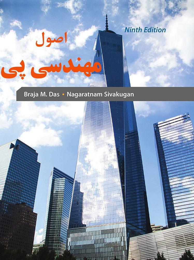 دانلود کتاب اصول مهندسی پی داس ویرایش 9