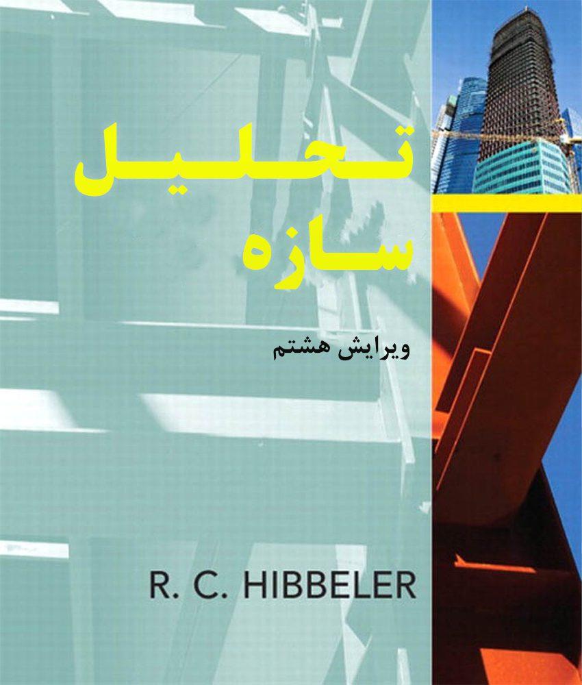 دانلود کتاب تحلیل سازه هیبلر ویرایش 8
