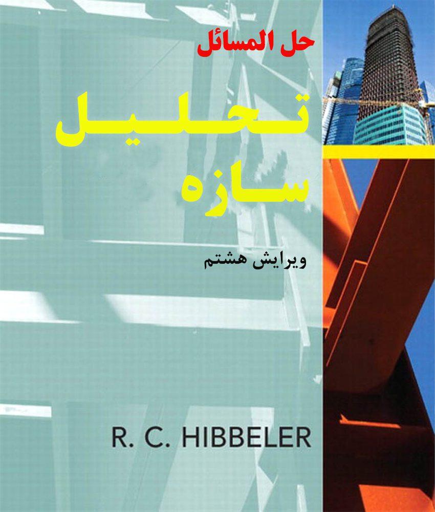دانلود حل المسائل تحلیل سازه هیبلر ویرایش ۸