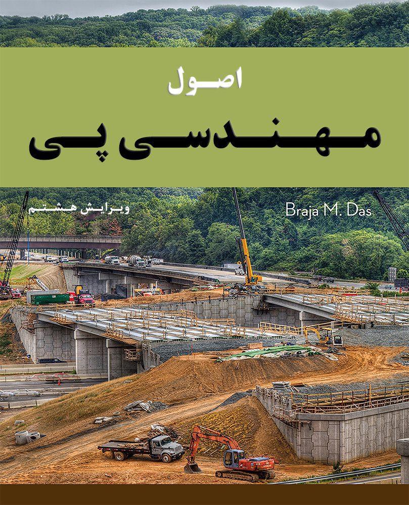 دانلود کتاب اصول مهندسی پی داس ویرایش 8