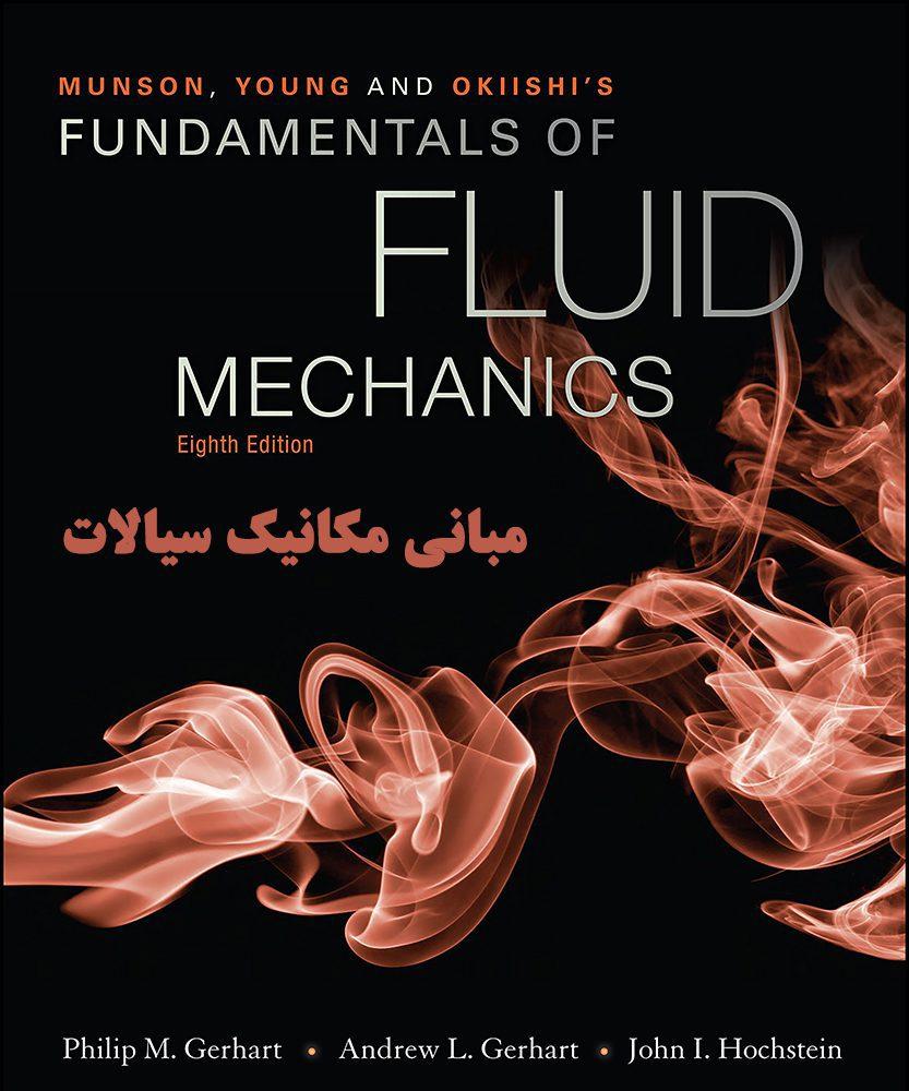 دانلود کتاب مکانیک سیالات مانسون ویرایش 8