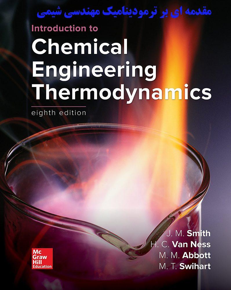 دانلود کتاب مقدمه ای بر ترمودینامیک مهندسی شیمی اسمیت ویرایش ۸