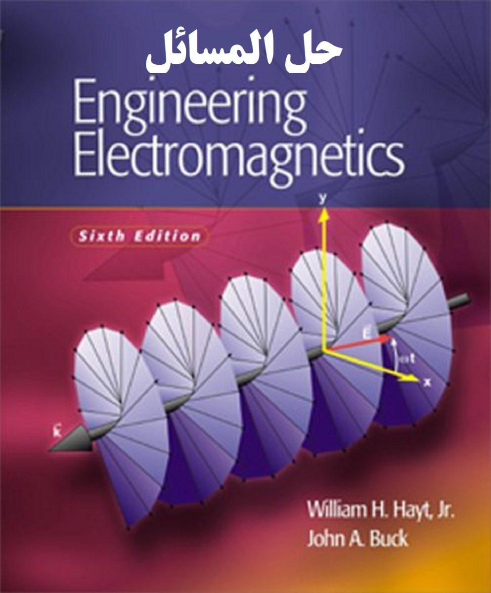 دانلود حل المسائل الکترومغناطیس مهندسی ویلیام هیت ویرایش 6
