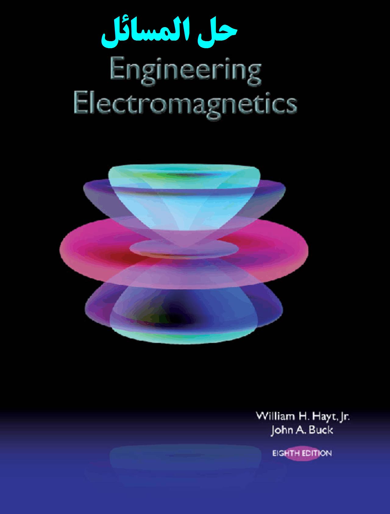 دانلود حل المسائل الکترومغناطیس مهندسی ویلیام هیت ویرایش ۸